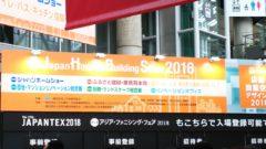 JapanTEX 2018