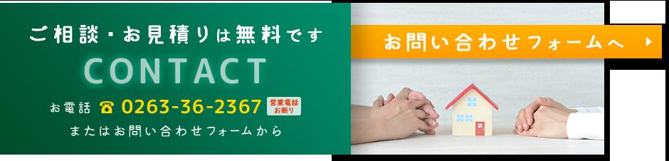 天井リフォームのご用命は『株式会社信濃インテリア』まで!