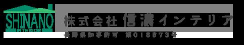 長野県松本市で内装リフォームやクロス張り替えは内装工事会社信濃インテリア